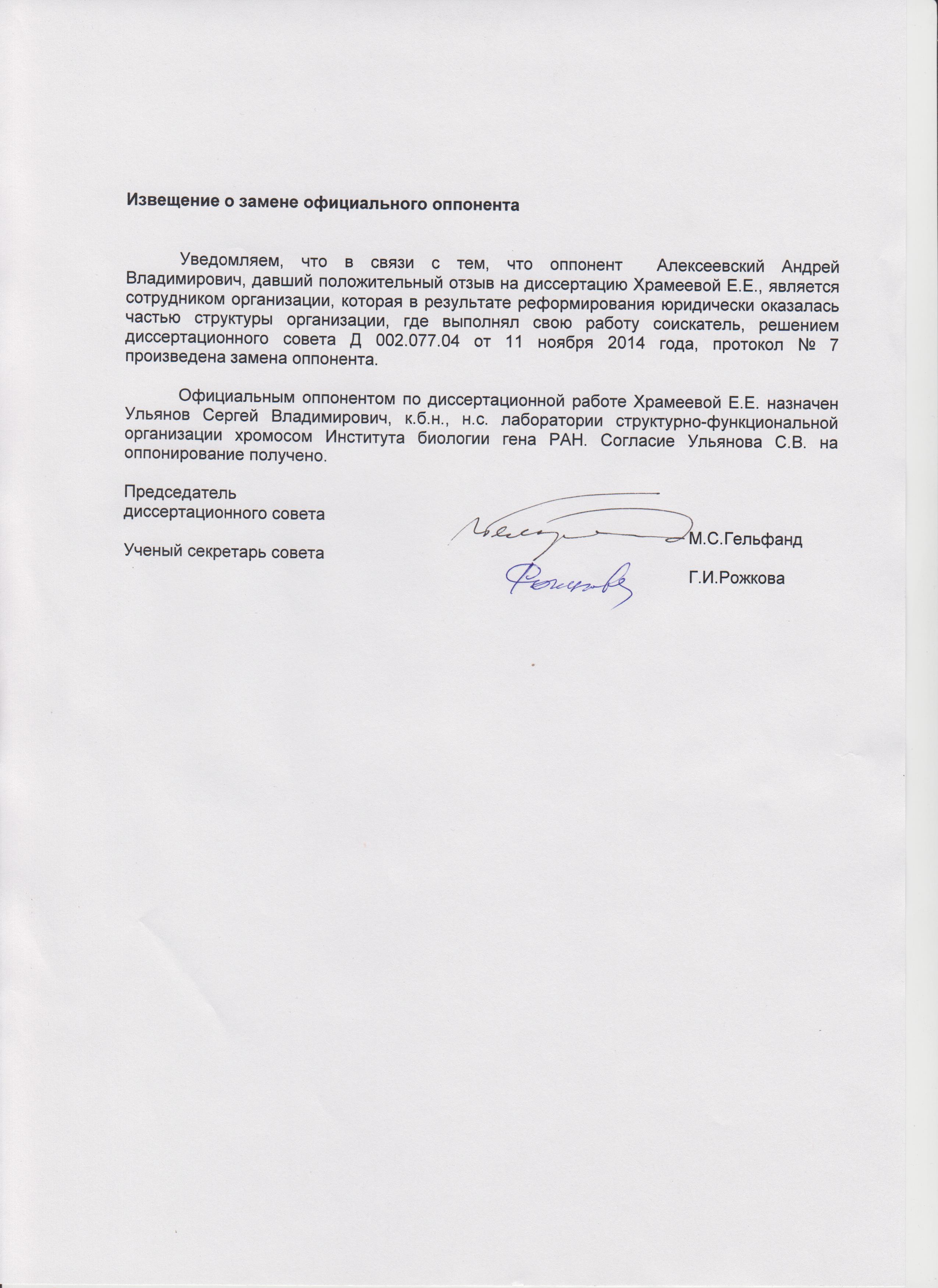 Защиты  Извещение о замене официального оппонента